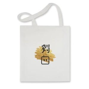 独白环保袋 Monolouge Recycle Beg