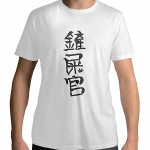 鏟屎官 Men 's Cotton Round Neck T - shirt