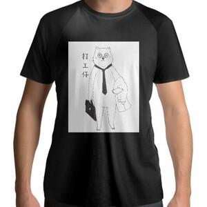 打工仔 Men's Raglan T-Shirt