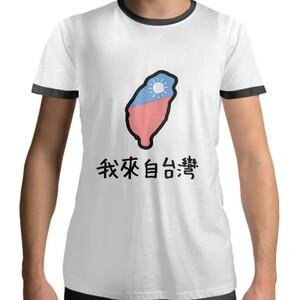 我來自台灣 Men 's Cotton Black Round Neck T - shirt