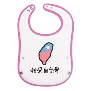 我來自台灣 Baby Pocket Bib