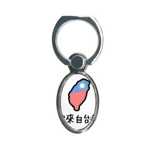 我來自台灣 Oval Ring Stand