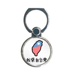 我來自台灣 Round Ring Stand