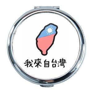 我來自台灣 Round Compact Mirror (Small)