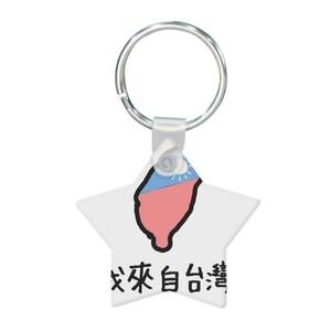 我來自台灣 Star Shaped Keychain