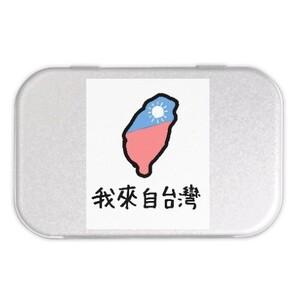 我來自台灣 Metal Hinge Top Tin(Medium)