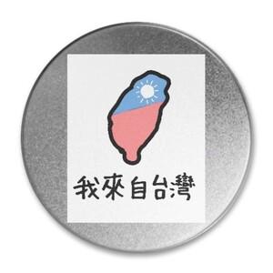 我來自台灣 Round Metallic Tin