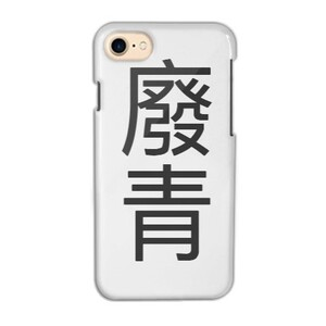 iPhone 7 廢青光面硬身殼