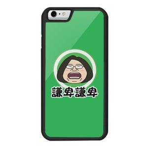 謙卑的蔡總統-iPhone 6/6s 防撞殼