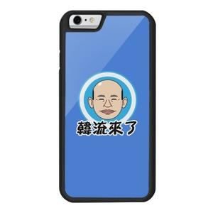 韓流來了-iPhone 6/6s 防撞殼