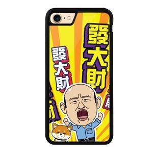 韓市長 發大財-iPhone 7 防撞殼