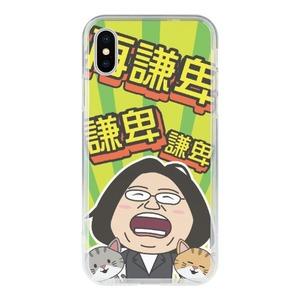 小英總統是貓奴-iPhone X 鋼化玻璃透明殼