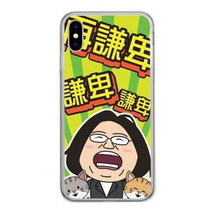 小英總統-iPhone Xs 鋼化玻璃透明殼