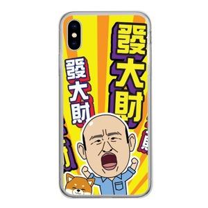 韓市長-iPhone Xs 鋼化玻璃透明殼
