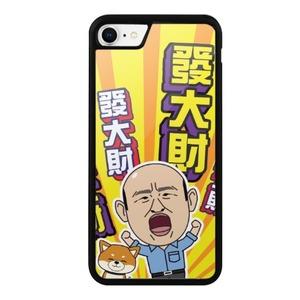 發大財-iPhone 8 防撞殼