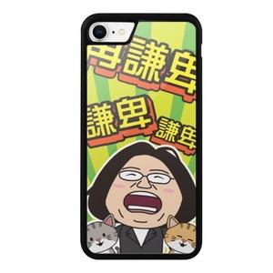 小英總統-iPhone 8 防撞殼