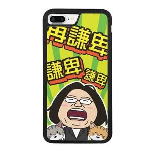 小英總統-iPhone 8 Plus 防撞殼