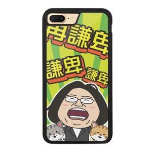小英總統-iPhone 7 Plus 防撞殼