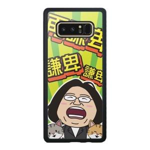 小英總統-Samsung Galaxy Note 8 防撞殼