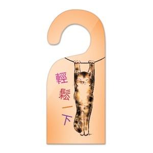水墨一條貓門掛