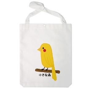 金絲雀帆布單肩袋