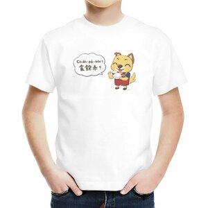 呆呆講台語「食飽未?」男童棉質圓領T恤