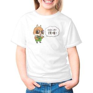 呆呆講台語「讚喔!Chán--o͘h!」女童棉質圓領T恤
