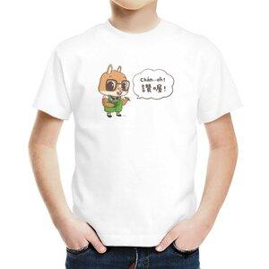 呆呆講台語「讚喔!Chán--o͘h!」男童棉質圓領T恤