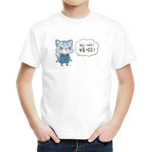 呆呆講台語「媠啦!Súi--lah!」男童棉質圓領T恤