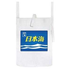 日本海迷你斜孭袋