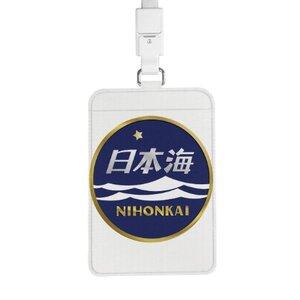日本海 證件套連頸繩