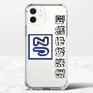 網標iPhone 12 透明防撞殼(TPU軟款)