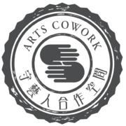 Arts Cowork 守藝人合作空間