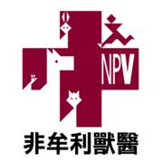 NPV非牟利獸醫服務協會