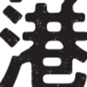 香港獨家設計