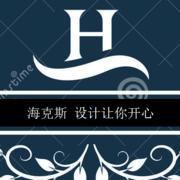 海克斯H  设计让你开心