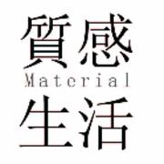Material 質感生活