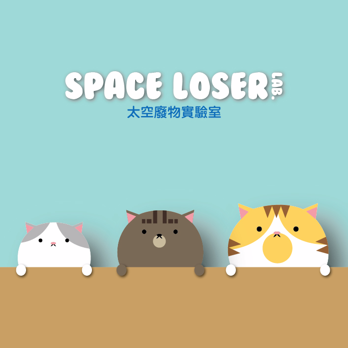 SpaceLoserLab太空廢物實驗室