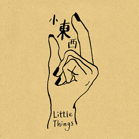 mylittlethingss